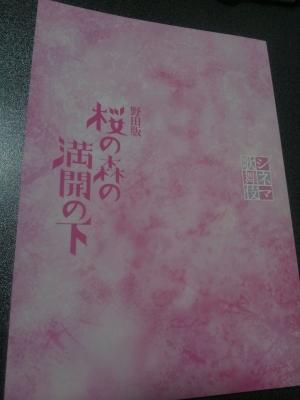 Sakuranomorino